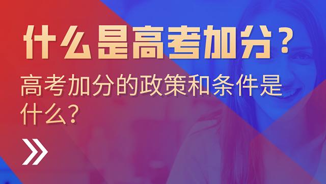 什么是高考加分?高考加分的政策和条件是什么?