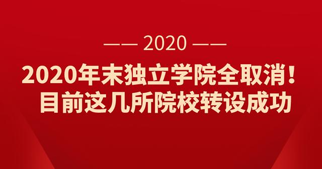 2020年末独立学院全取消